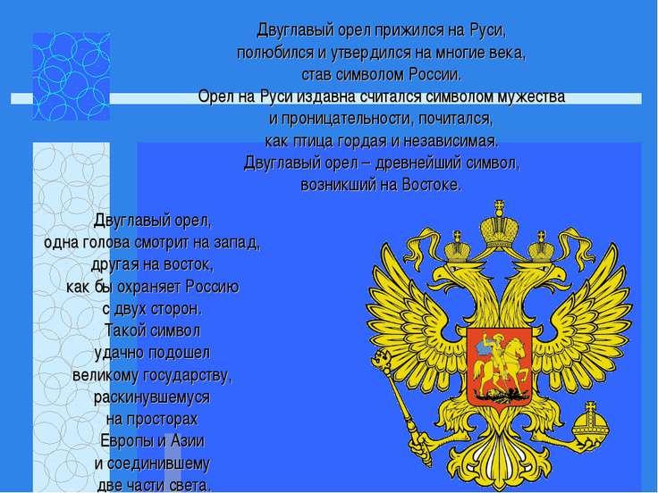Двуглавый орел прижился на Руси, полюбился и утвердился на многие века, став ...