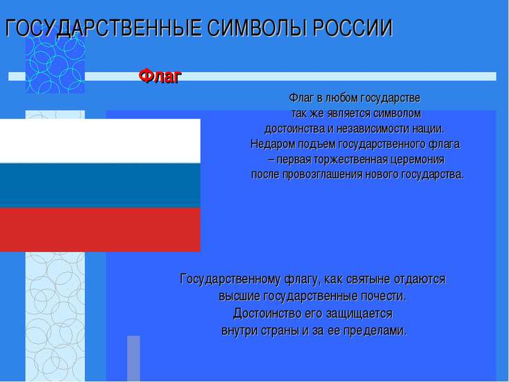 ГОСУДАРСТВЕННЫЕ СИМВОЛЫ РОССИИ Флаг Флаг в любом государстве так же является ...