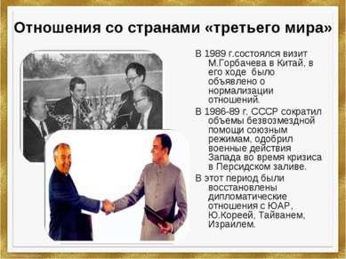 Отношения со странами «третьего мира» В 1989 г.состоялся визит М.Горбачева в ...