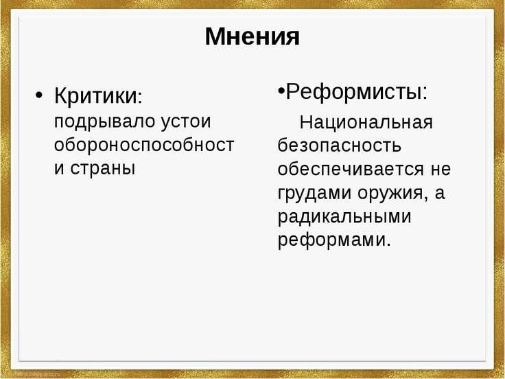 Мнения Критики: подрывало устои обороноспособности страны Реформисты: Национа...