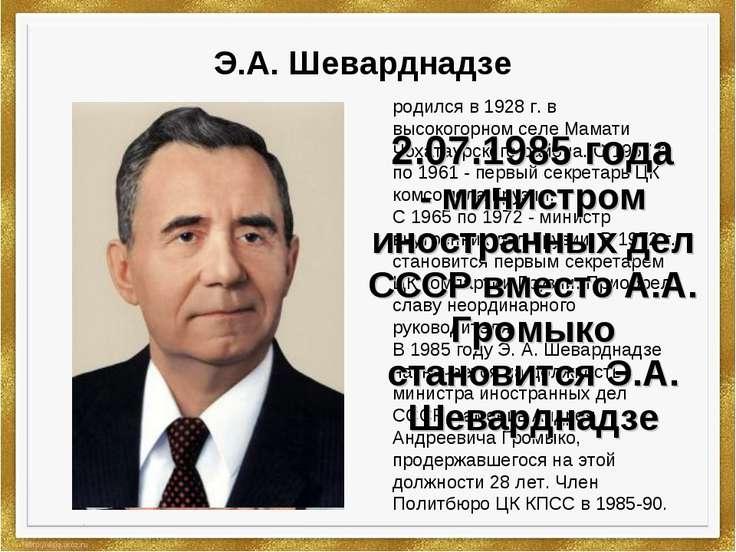 Э.А. Шеварднадзе родился в 1928 г. в высокогорном селе Мамати Чохатаурского р...