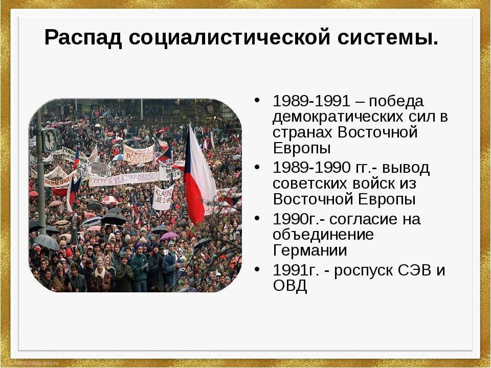 Распад социалистической системы. 1989-1991 – победа демократических сил в стр...