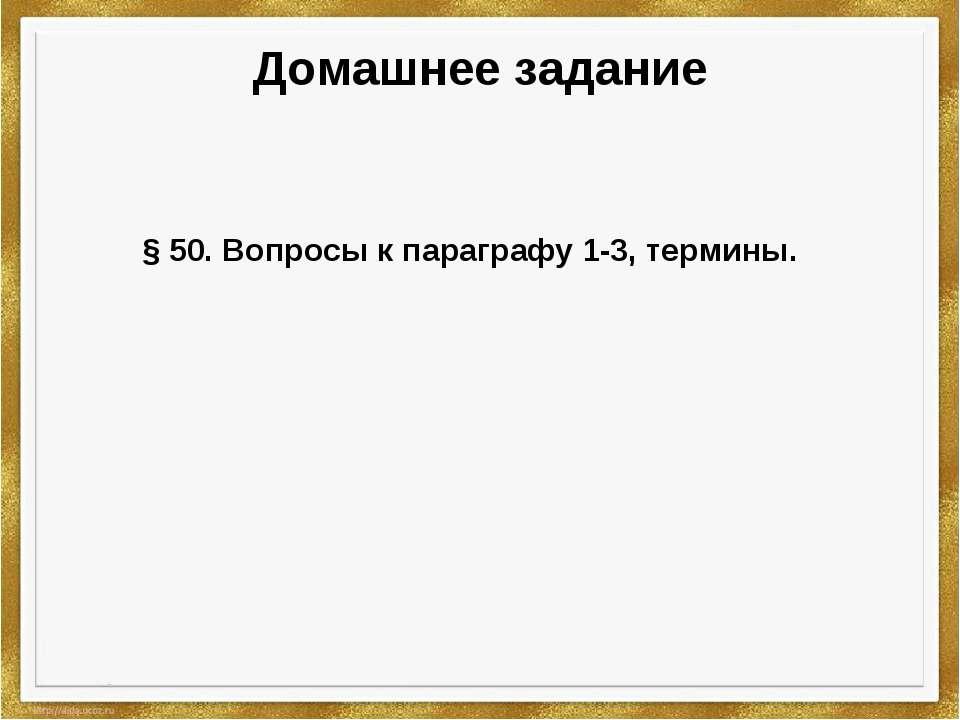 Домашнее задание § 50. Вопросы к параграфу 1-3, термины.