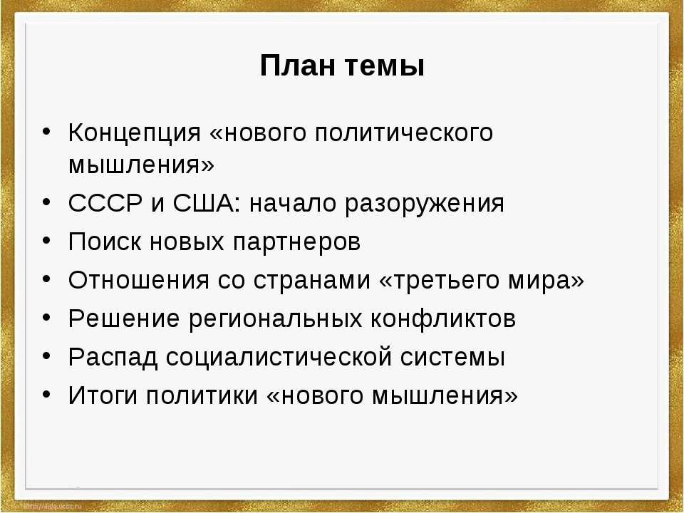 План темы Концепция «нового политического мышления» СССР и США: начало разору...