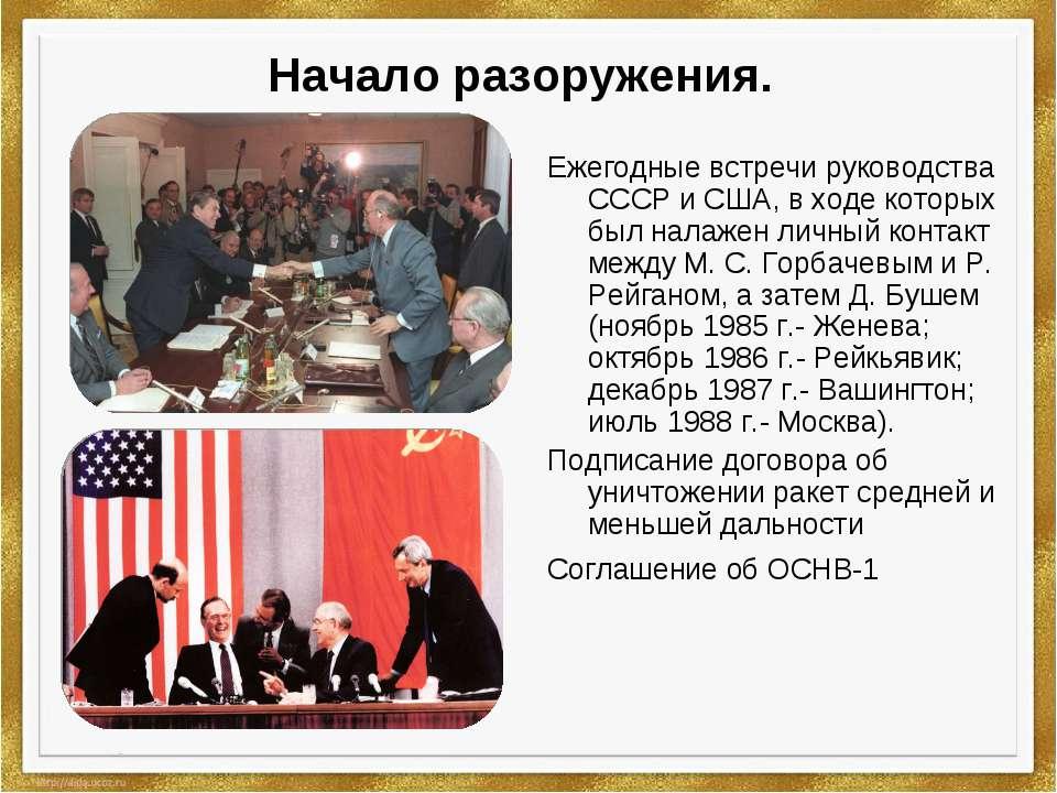 Начало разоружения. Ежегодные встречи руководства СССР и США, в ходе которых ...