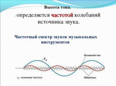 Высота тона. - определяется частотой колебаний источника звука. Частотный спе...