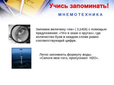 М Н Е М О Т Е Х Н И К А Запомни величину «пи» ( 3,1416) с помощью предложения...