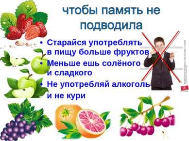Старайся употреблять в пищу больше фруктов Меньше ешь солёного и сладкого Не ...