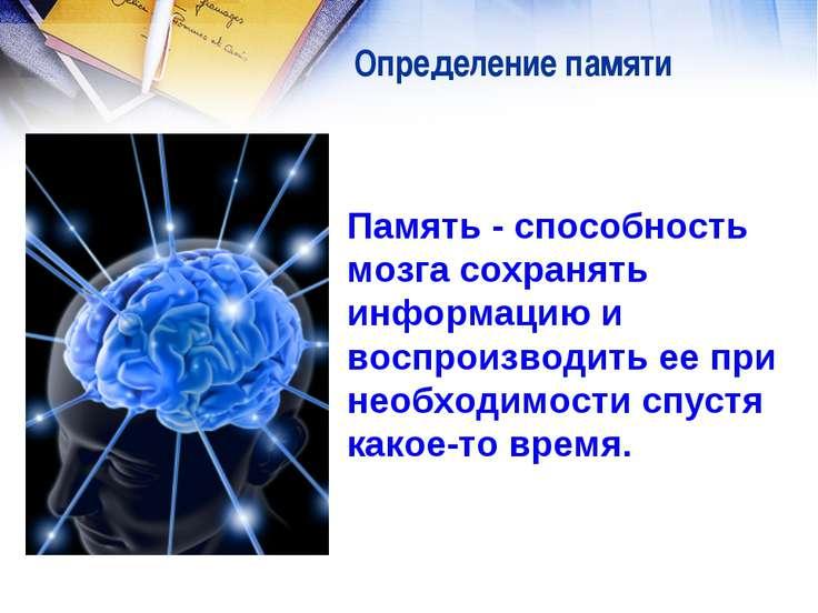 Определение памяти Память - способность мозга сохранять информацию и воспроиз...