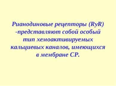 Рианодиновые рецепторы (RyR) -представляют собой особый тип хемоактивируемых ...