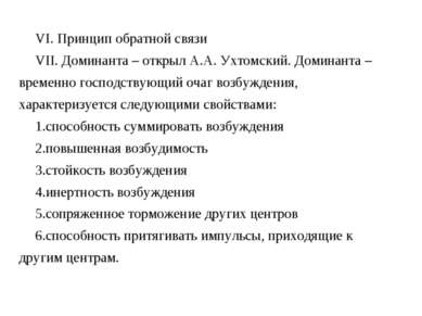 VI. Принцип обратной связи VII. Доминанта – открыл А.А. Ухтомский. Доминанта ...