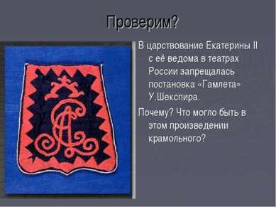 Проверим? В царствование Екатерины II с её ведома в театрах России запрещалас...