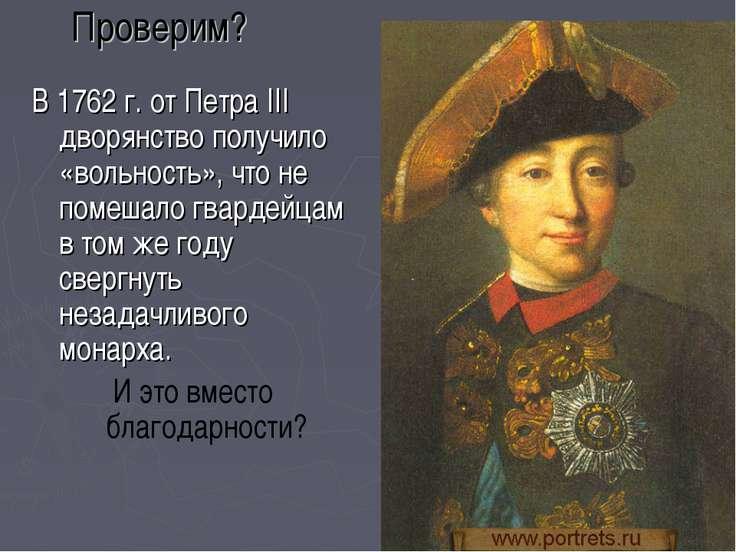 Проверим? В 1762 г. от Петра III дворянство получило «вольность», что не поме...