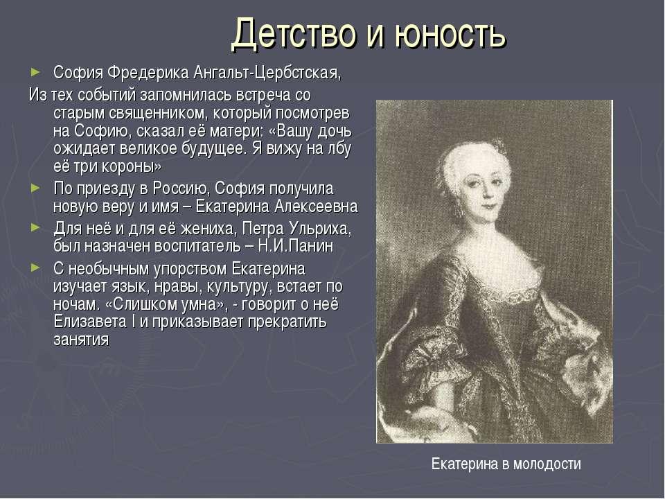 Детство и юность София Фредерика Ангальт-Цербстская, Из тех событий запомнила...