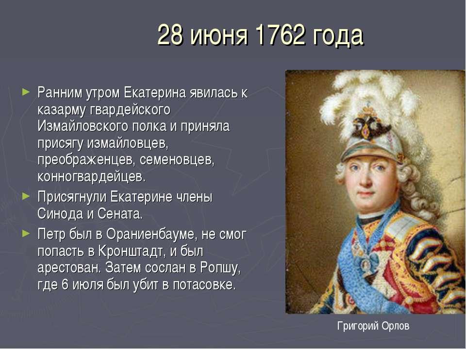 28 июня 1762 года Ранним утром Екатерина явилась к казарму гвардейского Измай...