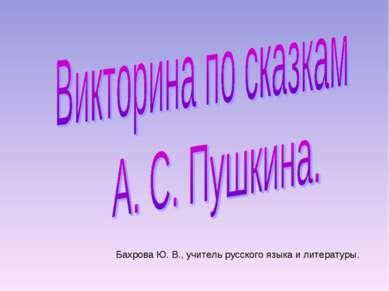 Бахрова Ю. В., учитель русского языка и литературы.
