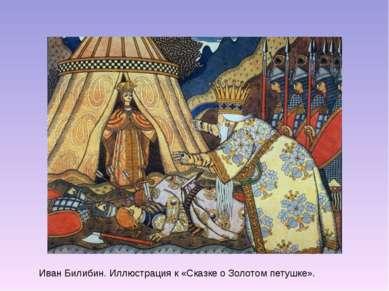 Иван Билибин. Иллюстрация к «Сказке о Золотом петушке».