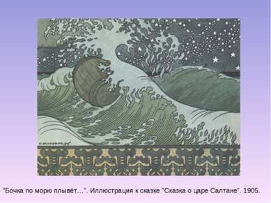 """""""Бочка по морю плывёт…"""". Иллюстрация к сказке """"Сказка о царе Салтане"""". 1905."""
