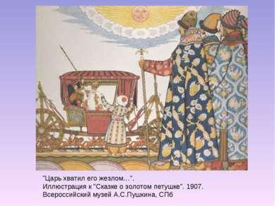 """""""Царь хватил его жезлом…"""". Иллюстрация к """"Сказке о золотом петушке"""". 1907. Вс..."""