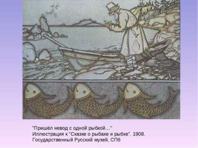 """""""Пришёл невод с одной рыбкой…"""" Иллюстрация к """"Сказке о рыбаке и рыбке"""". 1908...."""