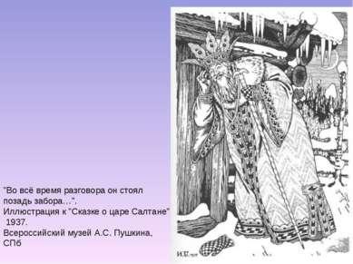 """""""Во всё время разговора он стоял позадь забора…"""". Иллюстрация к """"Сказке о цар..."""
