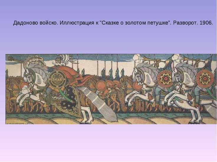 """Дадоново войско. Иллюстрация к """"Сказке о золотом петушке"""". Разворот. 1906."""