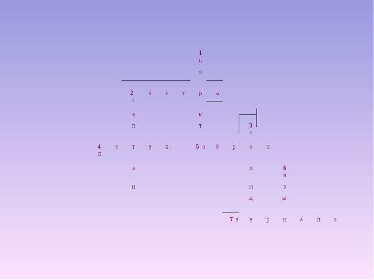 1 к о 2 с е с т р а а ы л т 3 с 4 п е т у х 5 о б р о к а л 6 я н н з ц ы 7 з...