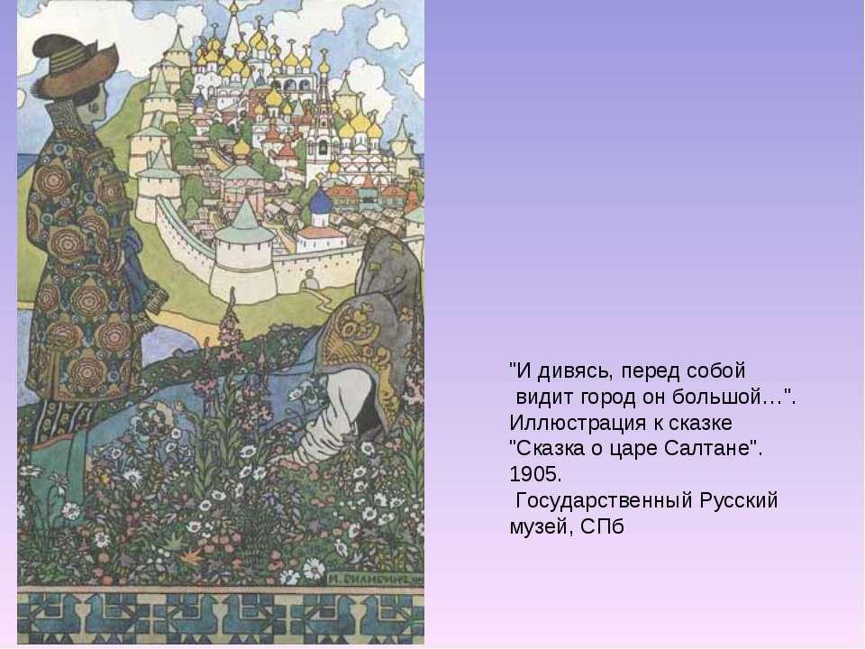 """""""И дивясь, перед собой видит город он большой…"""". Иллюстрация к сказке """"Сказка..."""