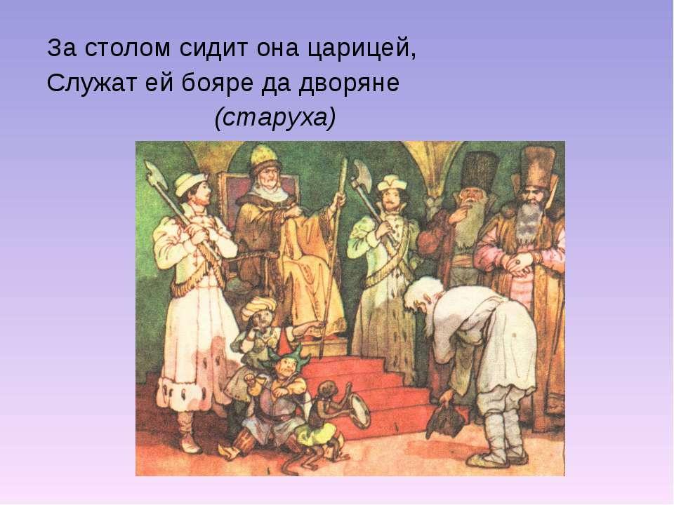 За столом сидит она царицей, Служат ей бояре да дворяне (старуха)