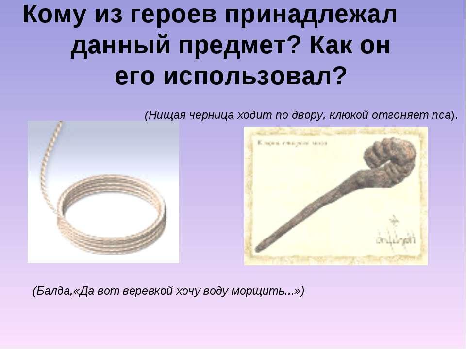 Кому из героев принадлежал данный предмет? Как он его использовал? (Балда,«Да...