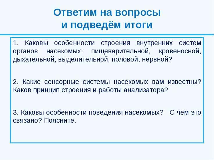 Ответим на вопросы и подведём итоги 1. Каковы особенности строения внутренних...