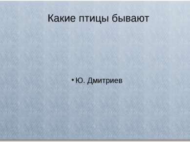 Какие птицы бывают Ю. Дмитриев