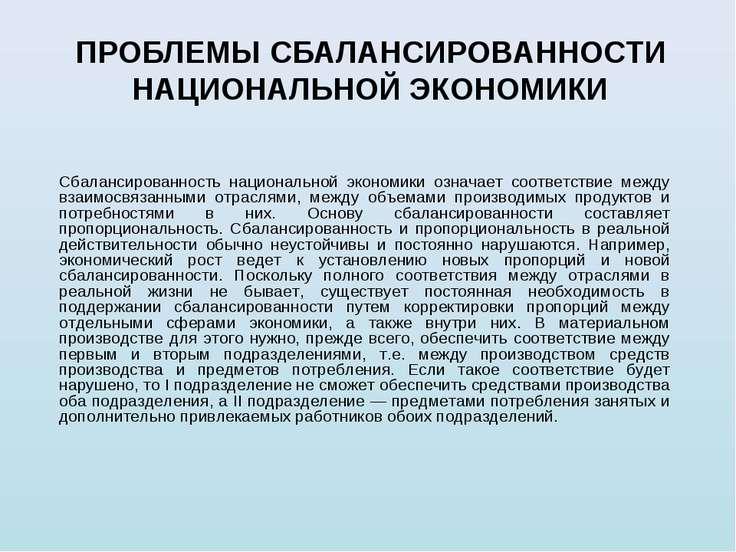 ПРОБЛЕМЫ СБАЛАНСИРОВАННОСТИ НАЦИОНАЛЬНОЙ ЭКОНОМИКИ Сбалансированность национа...