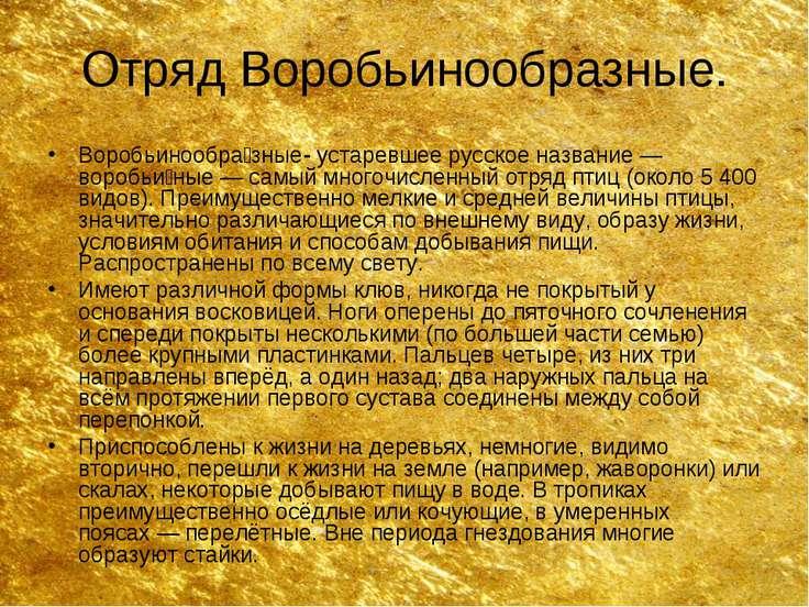 Отряд Воробьинообразные. Воробьинообра зные- устаревшее русское название— во...
