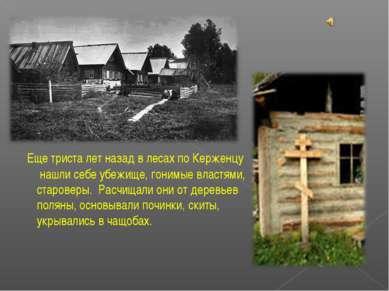 Еще триста лет назад в лесах по Керженцу нашли себе убежище, гонимые властями...