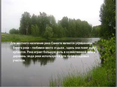 Для местного населения река Санохта является украшением. Берега реки – любимо...