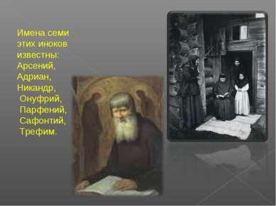 Имена семи этих иноков известны: Арсений, Адриан, Никандр, Онуфрий, Парфений,...