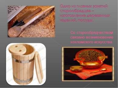 Со старообрядчеством связано возникновение хохломского искусства