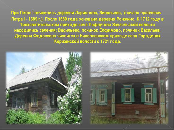 При Петре I появились деревни Ларионово, Зиновьево, (начало правления Петра I...