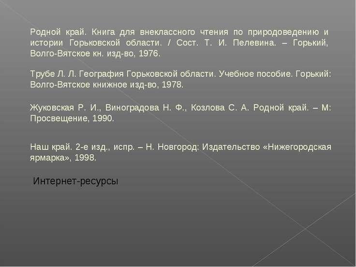 Интернет-ресурсы Жуковская Р. И., Виноградова Н. Ф., Козлова С. А. Родной кра...