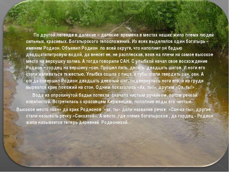 По другой легенде в далекие – далекие времена в местах наших жило племя людей...