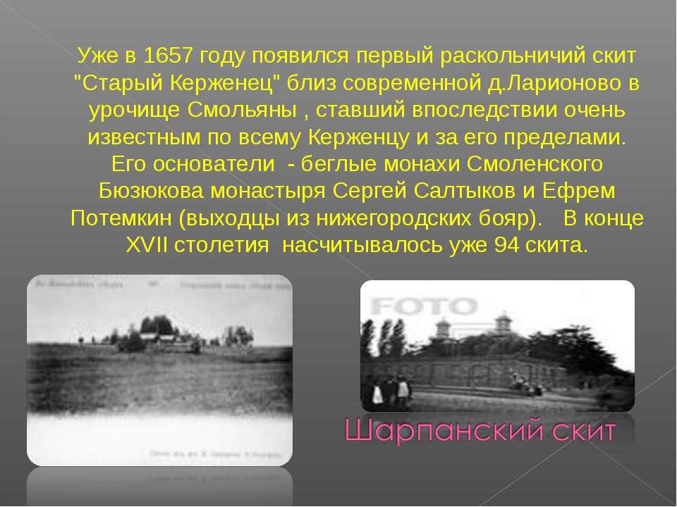 """Уже в 1657 году появился первый раскольничий скит """"Старый Керженец"""" близ совр..."""