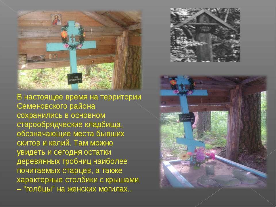 В настоящее время на территории Семеновского района сохранились в основном ст...