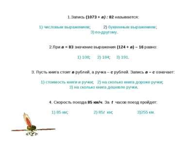 1.Запись (1073 + в) : 82 называется: 1) числовым выражением; 2) буквенным выр...