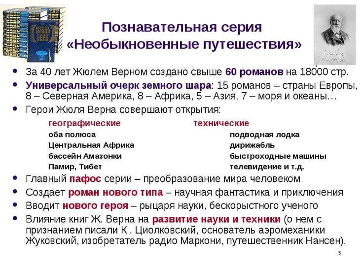 * Познавательная серия «Необыкновенные путешествия» За 40 лет Жюлем Верном со...