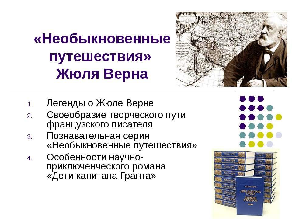 «Необыкновенные путешествия» Жюля Верна Легенды о Жюле Верне Своеобразие твор...