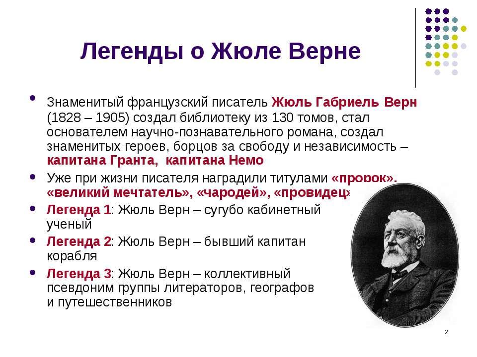 * Легенды о Жюле Верне Знаменитый французский писатель Жюль Габриель Верн (18...