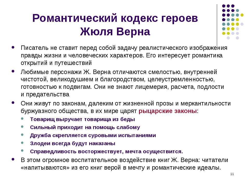 * Романтический кодекс героев Жюля Верна Писатель не ставит перед собой задач...