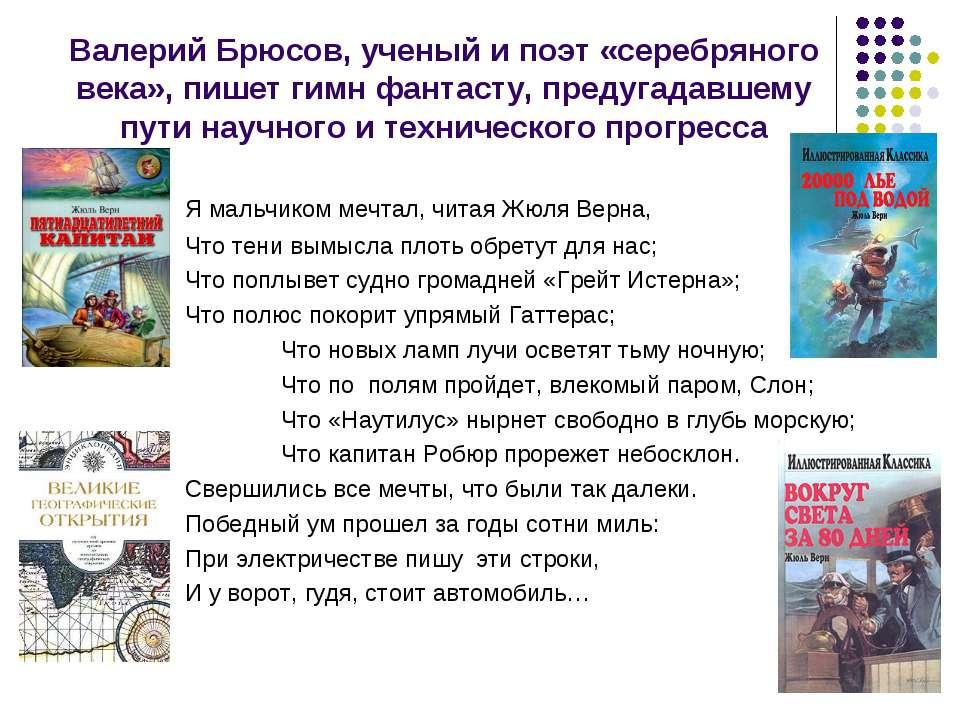 * Валерий Брюсов, ученый и поэт «серебряного века», пишет гимн фантасту, пред...