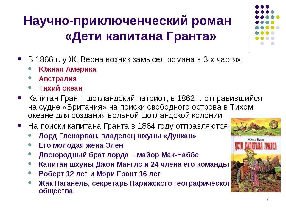* Научно-приключенческий роман «Дети капитана Гранта» В 1866 г. у Ж. Верна во...